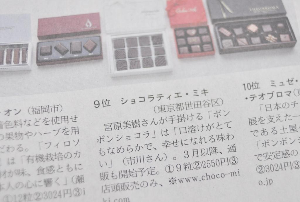 日経新聞,ショコラティエミキ,紹介,記事,ネイルサロン,千歳烏山
