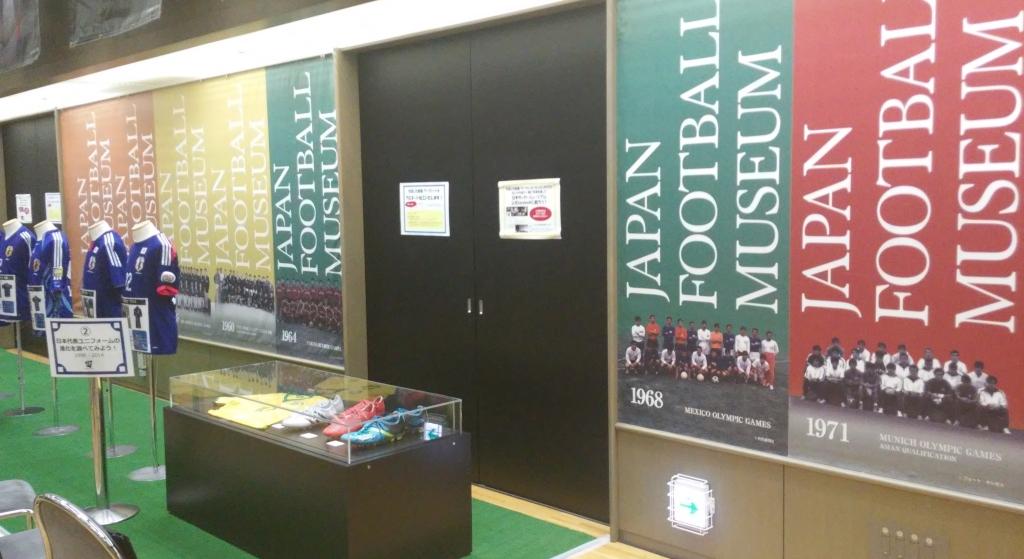 サッカーミュージアム,御茶ノ水,夏休み,自由研究