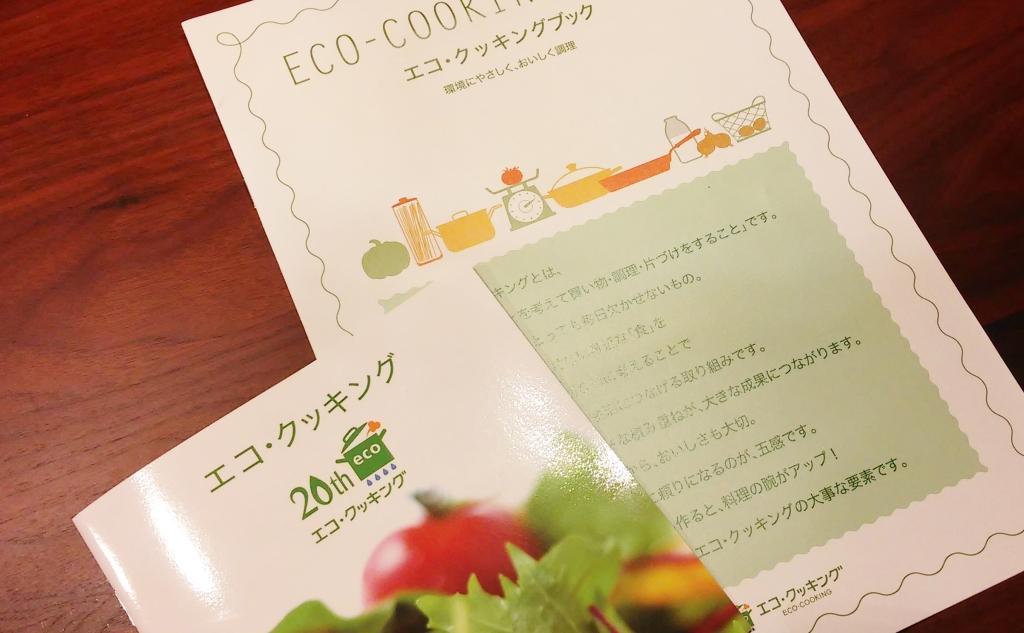 東京ガス,エコクッキング,講習会