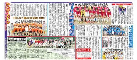 東京中日スポーツ,サッカー,武蔵丘フットボールクラブFC,都大会,世田谷大会